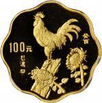 1993年癸酉(鸡)年生肖纪念金币1/2盎司梅花形 PCGS Proof 69
