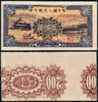 """第一版人民币贰佰圆""""颐和园""""印刷移位"""