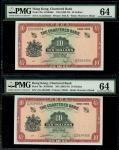 1962-1970年渣打银行10元4枚,无日期,两组连号U/G 2534354-355及/G 8480658-659,均评PMG 66EPQ