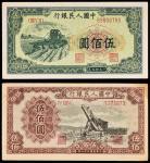"""1949年第一版人民币伍佰圆""""起重机""""、""""收割机""""各一枚,九成新"""