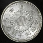 日本 小型五十銭銀貨 Phoenix 50Sen 昭和13年(1938) AU~UNC