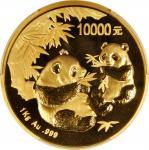 2006年熊猫纪念金币1公斤 PCGS Proof 67