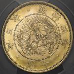 日本 旧十圓金貨 Old type 10Yen 明治4年(1871) PCGS-MS65 UNC~FDC