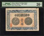 光绪三十三年安徽裕元官钱局壹圆。 (t) CHINA--PROVINCIAL BANKS.  Anhwei Yu Huan Bank. 1 Dollar, 1907. P-S819. PMG Very