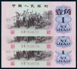第三版人民币补号壹角三枚连号/PMGEPQ66×3