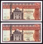 Central Bank of Egypt, consecutive 10 pounds (2), 1976, serial number 11 and 12, (Pick 46, TBB B312)