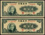 民国三十三年中央银行大业版法币券贰百圆单、双字轨各一枚