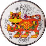 2010年庚寅(虎)年生肖纪念彩色银币1盎司 完未流通