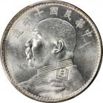 民国十年造袁世凯像一圆银币。