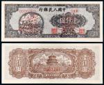 """1948年第一版人民币壹仟圆狭长版""""双马耕地""""样票/PMG64"""