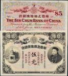 光绪三十三年(1907年)华商上海信成银行伍元