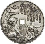Lot 563 CHINA: AR medal, 1892。  Wurzb-9397, Hauser-4818。 45mm, Cooperative of Fine Artists 40Kuumlns