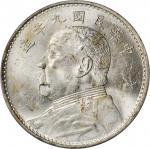 民国九年袁世凯一圆银币。