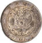 光绪年造造币总厂七钱二分 PCGS AU 53
