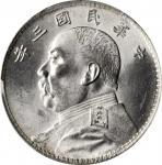 袁世凯像民国三年壹圆天津 PCGS MS 62