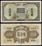 """1949年第一版人民币伍佰圆""""正阳门"""",八五成新"""