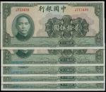 中国银行,贰拾伍圆,民国二十九年(1940年),美钞版,单字轨,五连号,九八成新