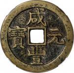 清代咸丰宝泉当百星月 中乾 古 XF82 CHINA. Qing (Ching) Dynasty. 100 Cash, ND (May-August 1854)