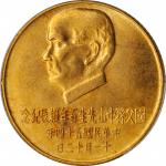 民国五十四年一仟圆金币。 CHINA. Taiwan. 1000 Yuan, Year 54 (1965). PCGS MS-65 Gold Shield.