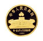 1991年中国人民银行发行第一届世界女子足球锦标赛精制纪念金币