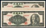 民国三十八年中央银行金圆券伍拾万圆十枚连号