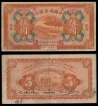 China. China Silk and Tea Industrial Bank. 5 Dollars. Tientsin. 1925. P-A120Bb, SM C292-2b. No. 0067