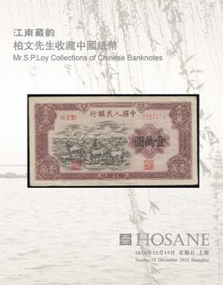 上海泓盛2010秋拍-中外纸钞专场