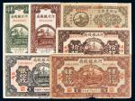 民国河北省钱局纸币一组六枚
