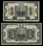 1914年中国银行袁世凯像纸钞一组 PMG VF 25