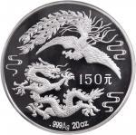 1990年龙凤纪念银币20盎司 NGC PF 69  CHINA. Silver 150 Yuan (20 Ounces), 1990. Dragon & Phoenix Series.