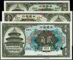 民国七年中国银行一角、贰角及伍角样张