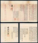 中华民国九年(1920年)吉林永衡官钱银号呈吉林省长文二件