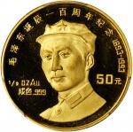 1993年毛泽东诞辰100周年纪念金币1/2盎司精制 PCGS Proof 67