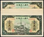 """1949年第一版人民币壹万圆""""军舰""""十三枚连号"""