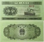 第二版人民币  伍分,保粹 63 B3520C3916