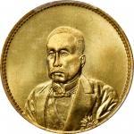徐世昌像民国十年仁寿同登无字版 PCGS SP 64 CHINA. Gold Presentation Dollar, Year 10 (1921).