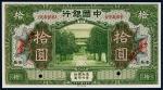 民国中国银行安徽拾圆样票