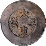 朝鲜大东三钱。大东造币厂。蓝珐琅。KOREA. Blue Enamel 3 Chon, ND (1882-83). Tae Dong Treasury Mint. Yi Hyong (Kojong).