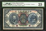 民国元年中国银行拾圆。 CHINA--REPUBLIC. Bank of China. 10 Dollars, 1912. P-27r. PMG Very Fine 25.