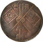 新疆喀造己巳十文错配双旗 NGC XF 45 CHINA. Sinkiang. 10 Cash, CD (1929)
