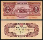 1953年二版币伍圆样票1枚