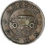 贵州省造民国17年壹圆汽车 PCGS VF Details CHINA. Kweichow. Auto Dollar, Year 17 (1928)