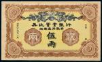 1913年英比实业银行湖南通用银币五两