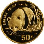 1987年熊猫P版精制纪念金币1/2盎司 NGC PF 69 CHINA. 50 Yuan, 1987-P. Panda Series