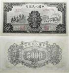 第一版人民币 工厂与耕地 伍仟圆 ,保粹 真品 B3521A4339