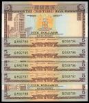 1970-75年渣打银行5元一组9枚,无日期,编号Q592794-798 及 R939113, 115-117,UNC,有一、两枚带黄点