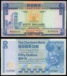 渣打银行一组4枚,包括「蓝屋」,编号 B0495378,及1982年「狮子踏球」连号3枚,D159447-449,EF品相