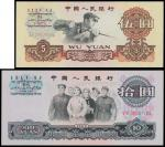 Peoples Bank of China, 3rd series renminbi, 5 yuan and 10 yuan, serial numbers II V 29908386 and V V