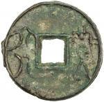 战国方孔圆钱賹六化 上美品