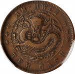 安徽省造光绪元宝宝安十文TEN反N PCGS VF 35 CHINA. Anhwei. 10 Cash, ND (1902-06)